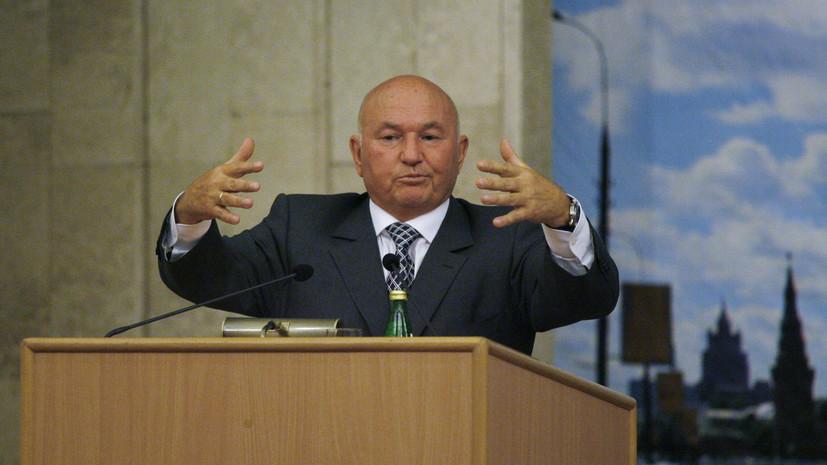 Губернатор Подмосковья выразил соболезнования в связи с кончиной Лужкова