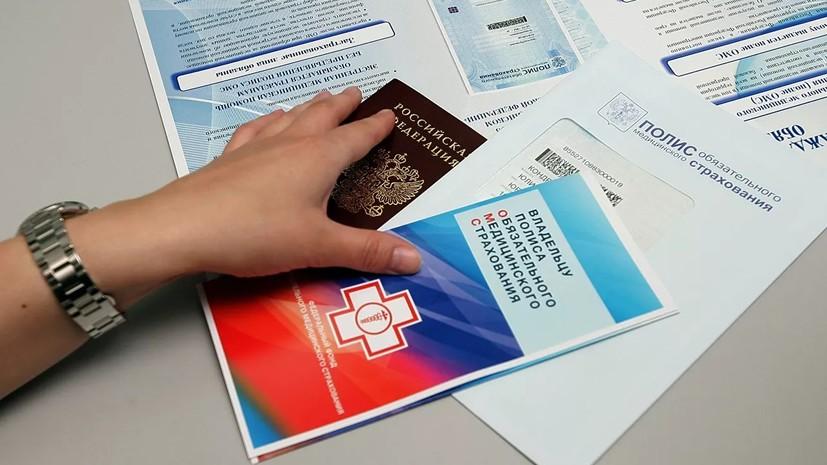 Россияне смогут обращаться в поликлиники без полиса ОМС