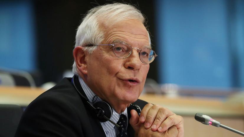Боррель рассказал о позиции ЕС в отношении антироссийских санкций