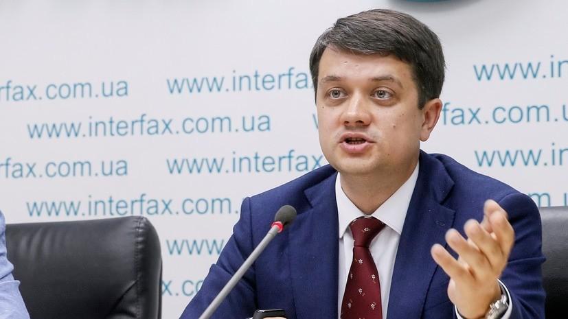 Спикер Рады подписал закон о перезапуске ГБР