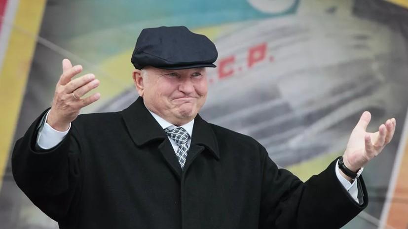 Шахназаров назвал Лужкова яркой фигурой в истории России