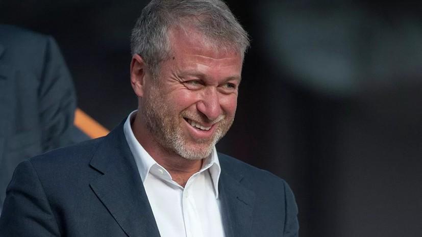 СМИ назвали сумму, за которую Абрамович может продать «Челси»