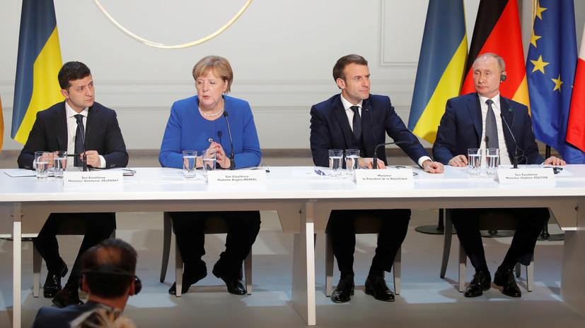 ЕС назвал саммит в Париже «окном возможностей» для Минских соглашений