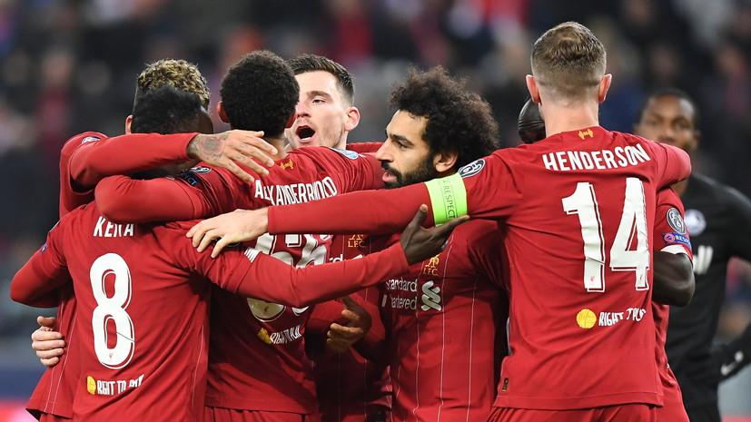 «Ливерпуль» обыграл «Зальцбург» в матче ЛЧ