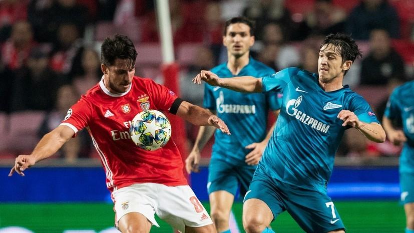 «Зенит» впервые в истории клуба занял последнее место в группе в основном раунде ЛЧ