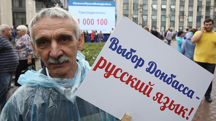 «Киев игнорирует любые упрёки»: почему на Украине подняли вопрос об отмене закона о государственном языке