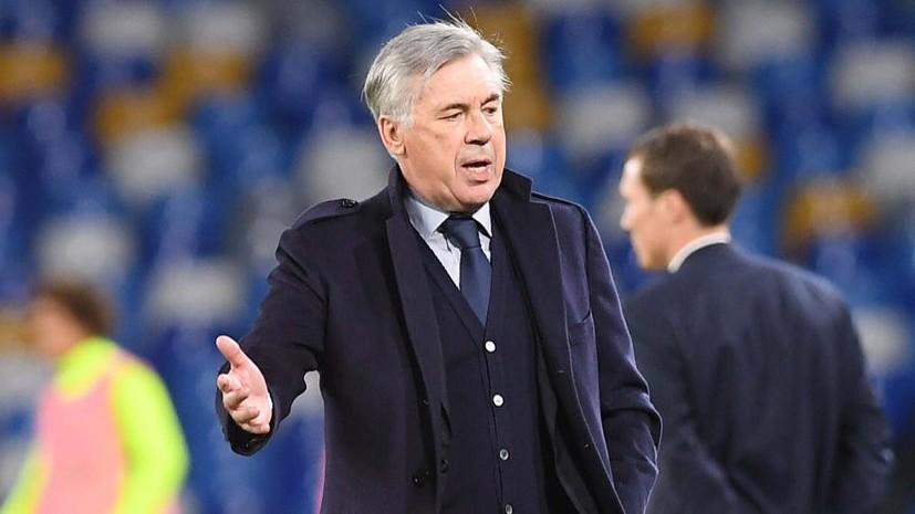 Анчелотти уволили с поста главного тренера «Наполи», несмотря на выход команды в плей-офф ЛЧ