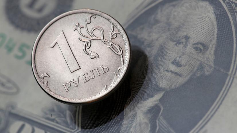 Рубль снижается к доллару в начале торгов