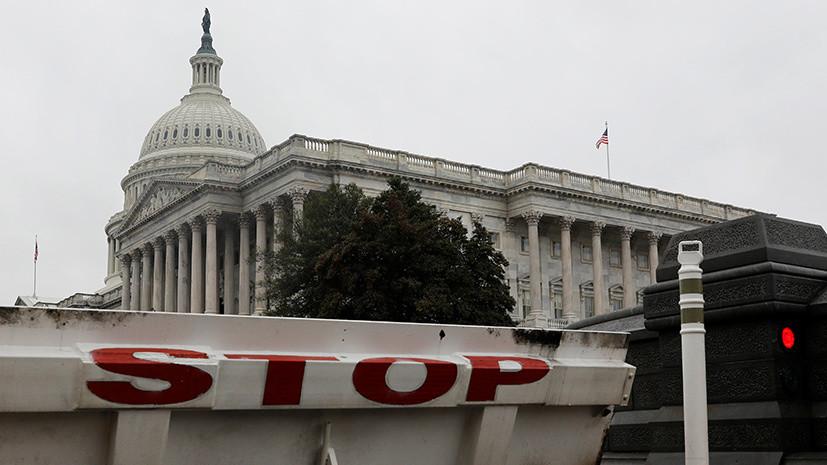 Антитрамповский акт: как сенатор США выступил против закона о санкциях в отношении России