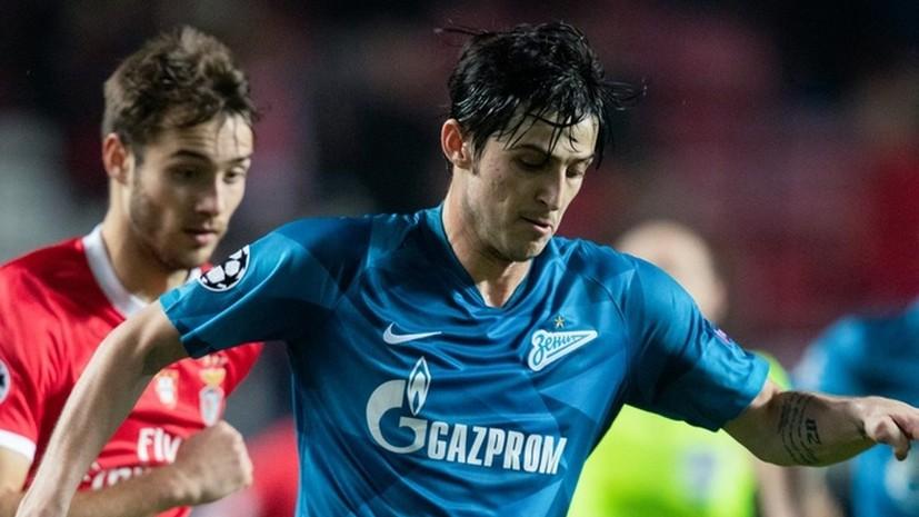 Футболист «Зенита» Азмун вошёл в историю после автогола в матче с «Бенфикой»