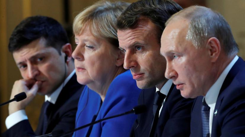 Песков назвал неуместными разговоры о «победителе» саммита в Париже