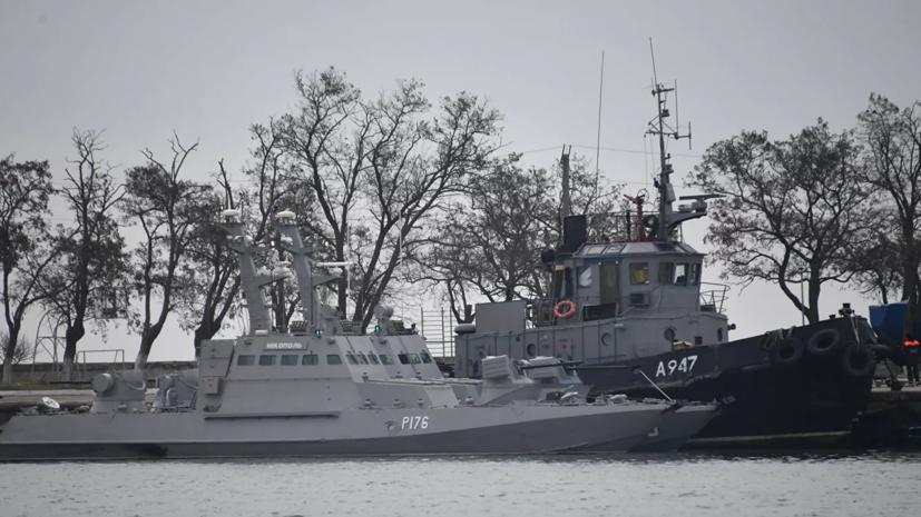 Юристы отказались защищать Киев по делу о провокации с кораблями