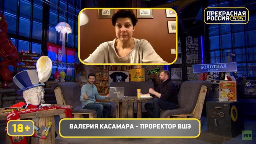 Касамара о словах Егора Жукова про связь ВШЭ с государством: это по-детски