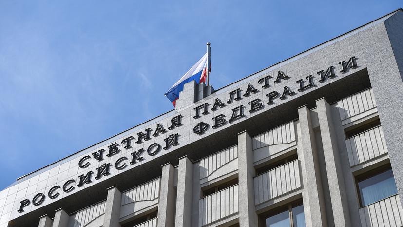 Счётная палата рассказала о расходах бюджета на нацпроекты