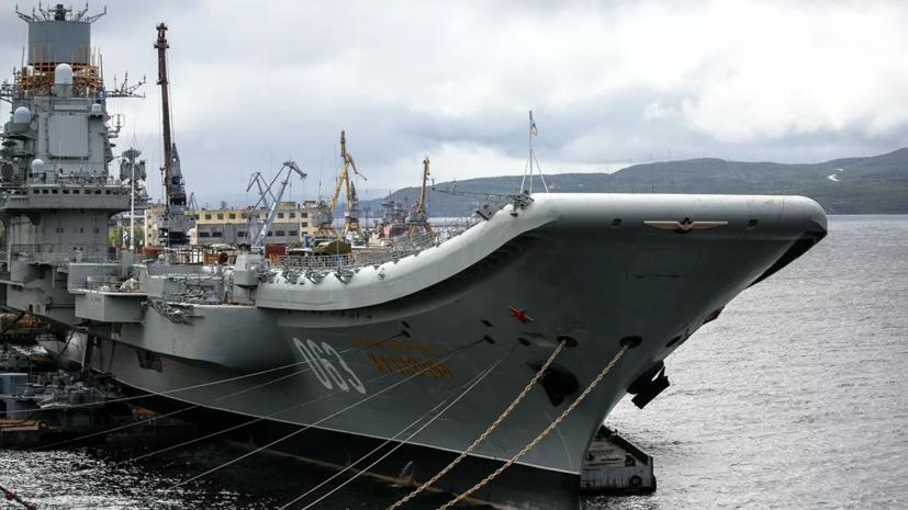 Шесть человек пострадали при пожаре на крейсере «Адмирал Кузнецов»