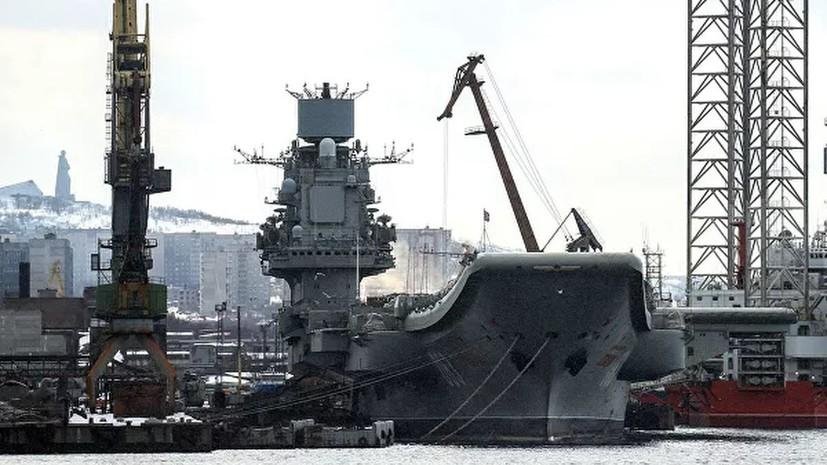 Все работники эвакуированы с горящего крейсера «Адмирал Кузнецов»