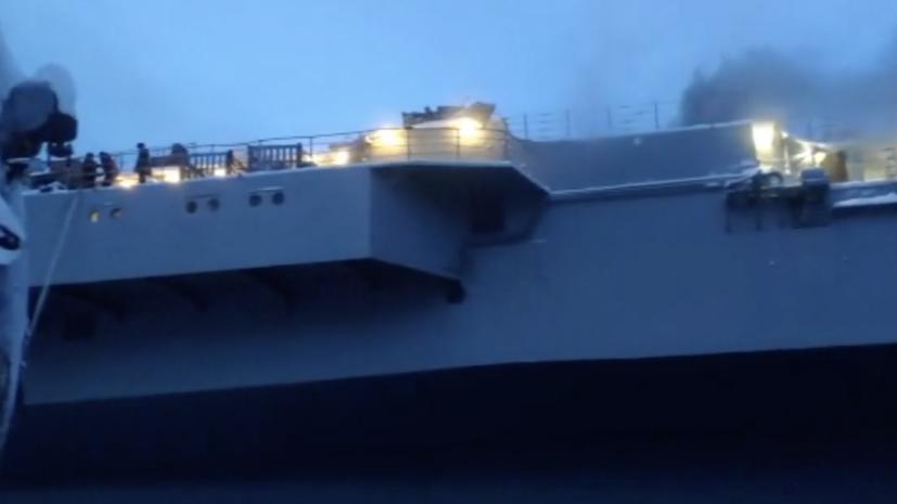 Пожар на авианосце «Адмирал Кузнецов» локализован