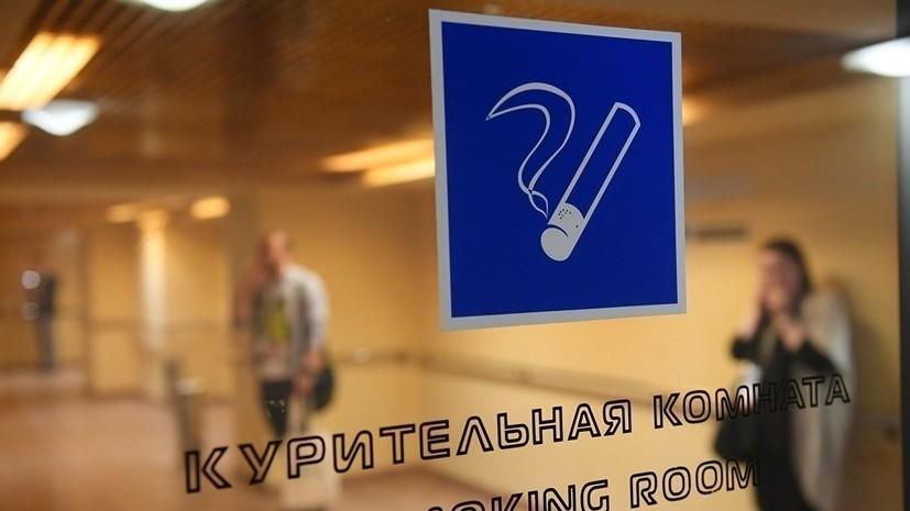 Госдума приняла закон о возврате курилок в здания аэропортов