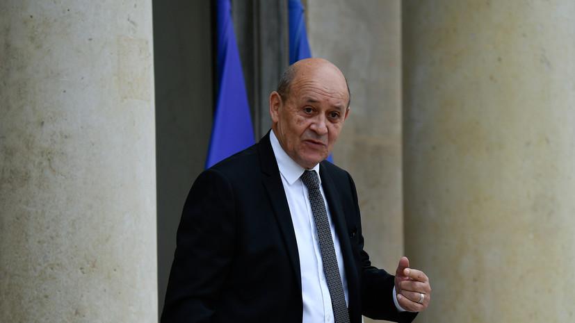 Глава МИД Франции заявил об угрозе России для НАТО