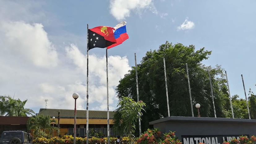 В Папуа — Новой Гвинее состоялось торжественное открытие Российского кабинета