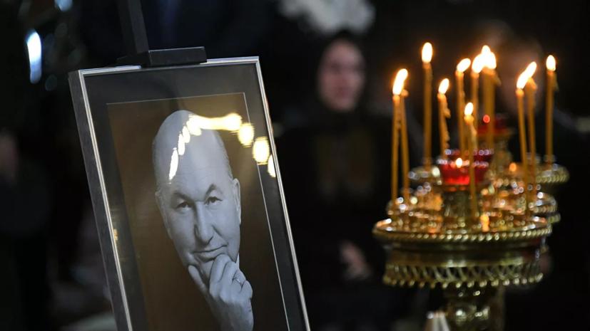ЮрияЛужкова похоронили на Новодевичьем кладбище
