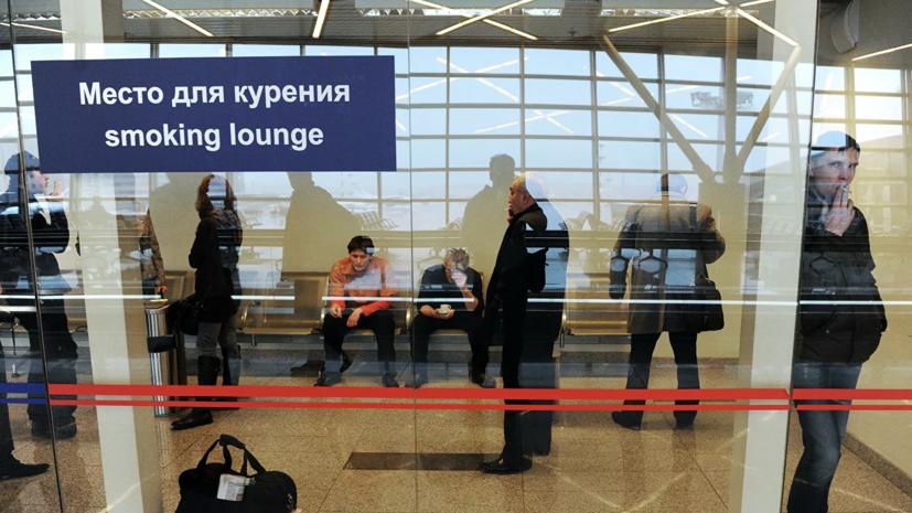 Эксперт поддержала принятие закона о возврате курилок в аэропорты