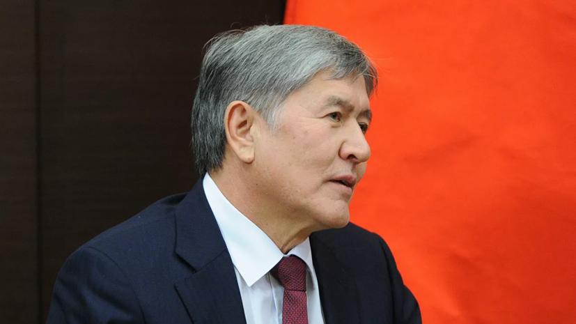 В Киргизии вину за массовые беспорядки в стране возложили на Атамбаева