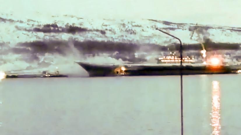 СК возбудил дело по факту пожара на крейсере «Адмирал Кузнецов»