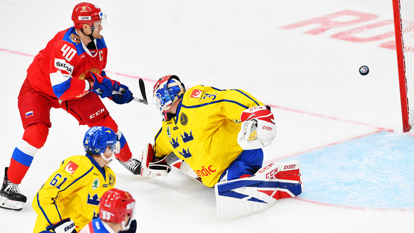 Сборная России уступила Швеции на Кубке Первого канала