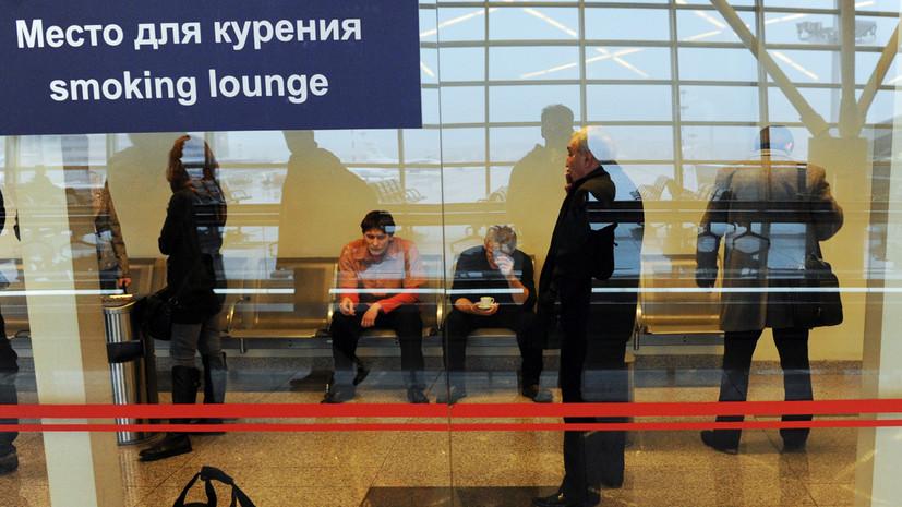 Эксперт прокомментировал принятие закона о возврате курилок в аэропорты