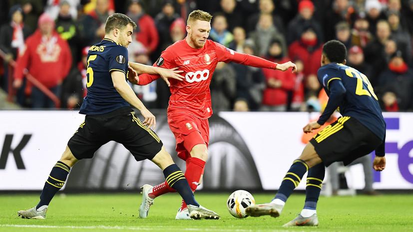 «Стандарт» и «Арсенал» сыграли вничью в Лиге Европы