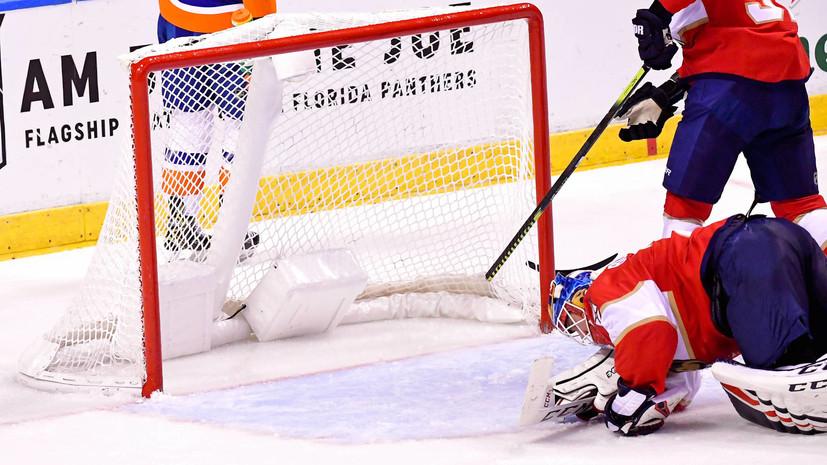 «Флорида» проиграла «Айлендерс» в матче НХЛ, несмотря на 27 сейвов Бобровского