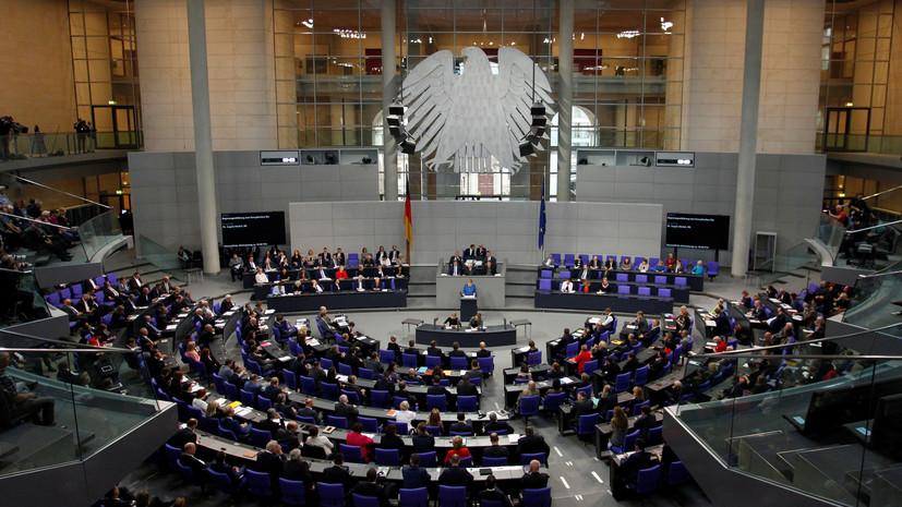 В бундестаге оценили решение о высылке двух дипломатов из России