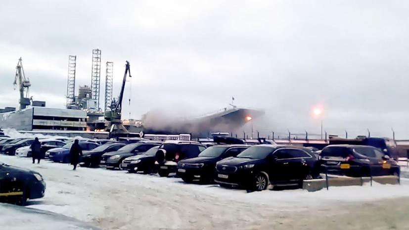 Открытое горение на крейсере «Адмирал Кузнецов» ликвидировали