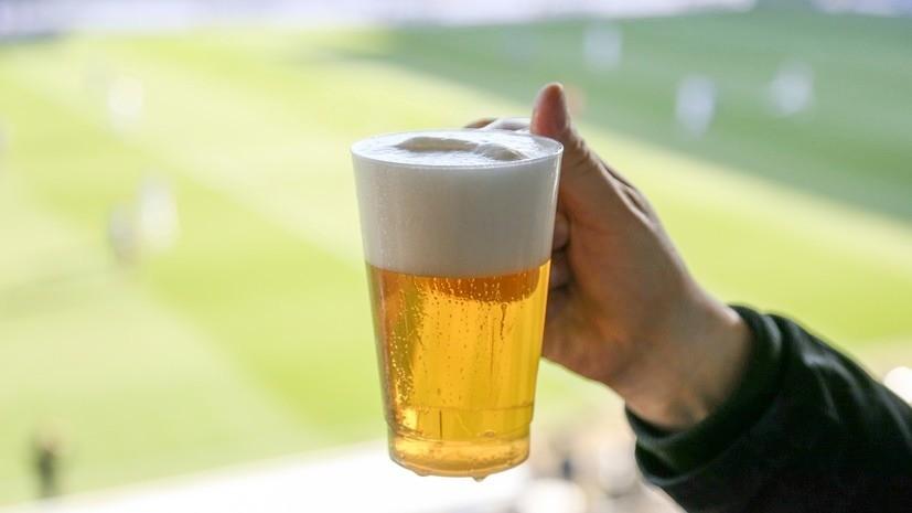 Госдума одобрила законопроект о продаже пива на стадионах