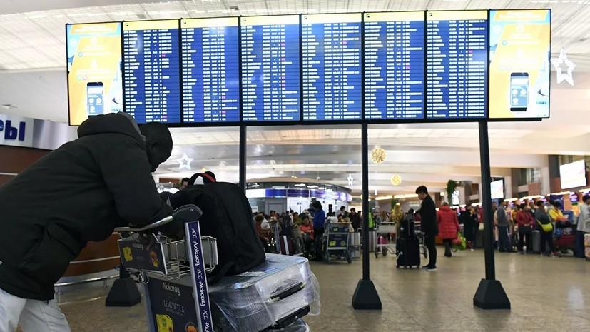 Аналитики назвали самый загруженный день декабря в аэропортах Москвы