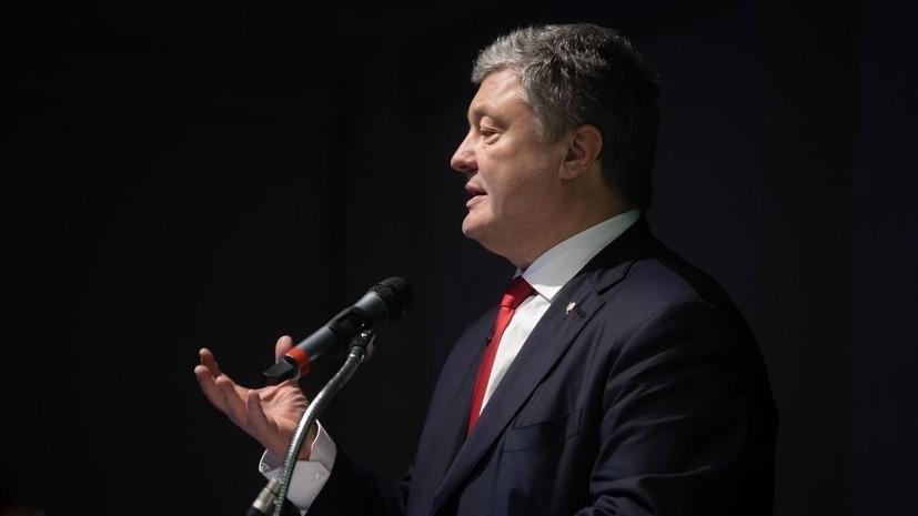 На Украине засекретили всю информацию по делу Порошенко