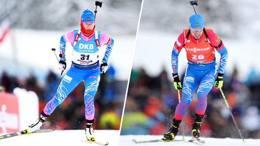 Двойной бронзовый старт: Миронова и Логинов заняли третье место в спринте на втором этапе КМ по биатлону в Хохфильцене