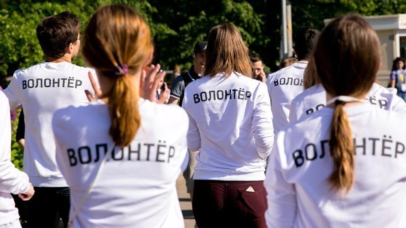 В Петербурге обсудили перспективы развития волонтёрского движения