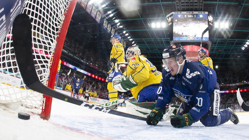 Сборная Финляндии по хоккею разгромила Швецию на Кубке Первого канала