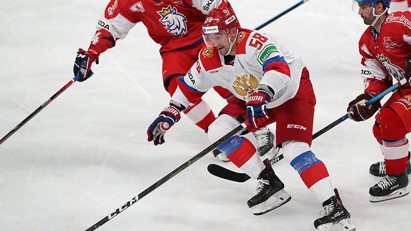 Стал известен состав сборной России по хоккею на матч с Чехией