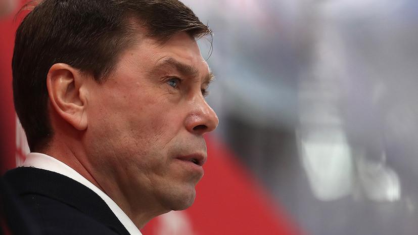 Кудашов остался недоволен игрой сборной России в матче Кубка Первого канала с Чехией