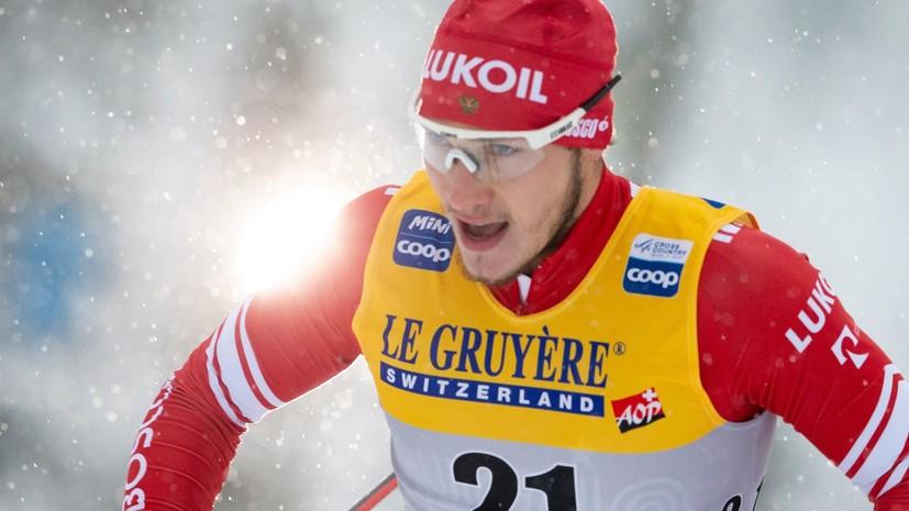 Лыжник Ретивых занял пятое место в спринте на этапе КМ в Давосе