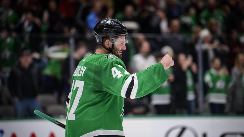 Два очка Радулова помогли «Далласу» одолеть «Нэшвилл» в НХЛ