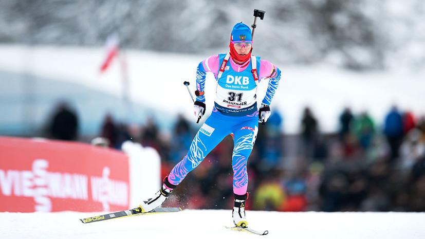 Конец медальной серии: Миронова заняла 11-е место в гонке преследования на этапе КМ по биатлону в Хохфильцене