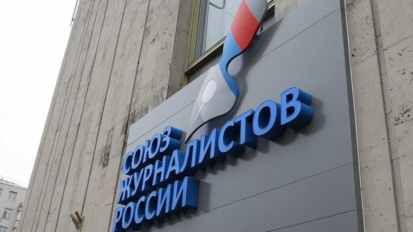 В Союзе журналистов России рассказали о числе погибших коллег за последние 30 лет
