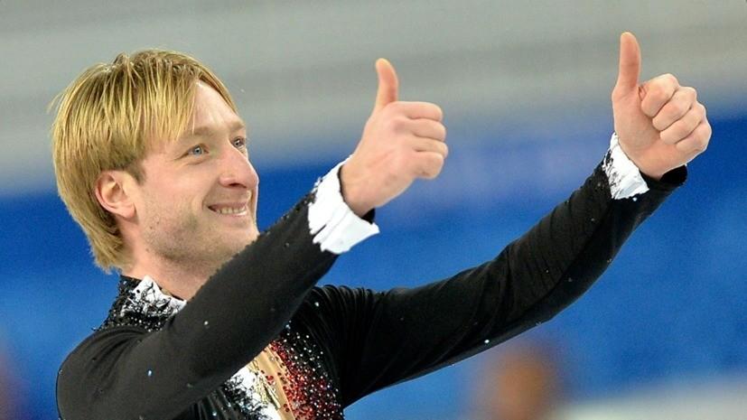 Плющенко заявил, что готов поделиться опытом с Тутберидзе