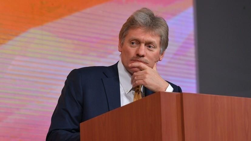 Песковзаявил о попытке Киева изменить коммюнике саммита в Париже