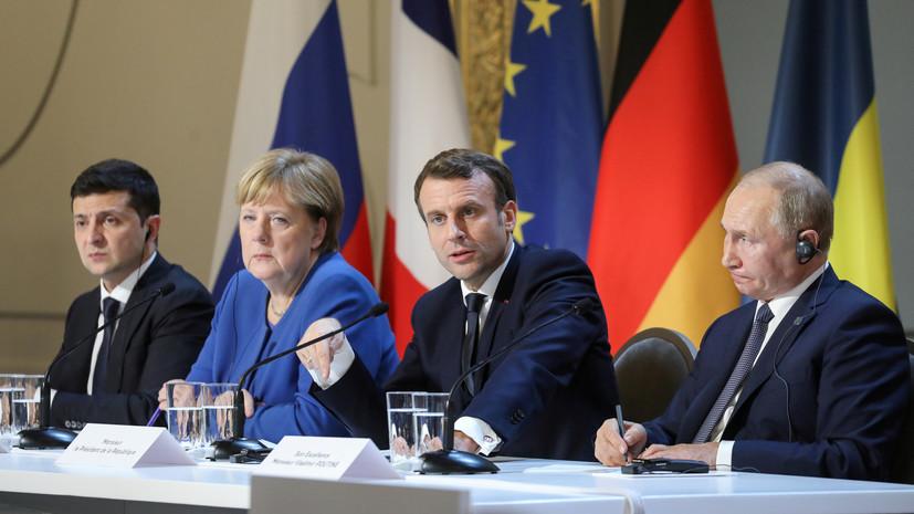 Песков назвал нормандский саммит в Париже «общей победой»