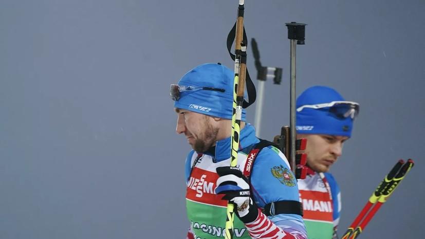 Российские биатлонисты финишировали шестыми в эстафете на этапе КМ в Хохфильцене